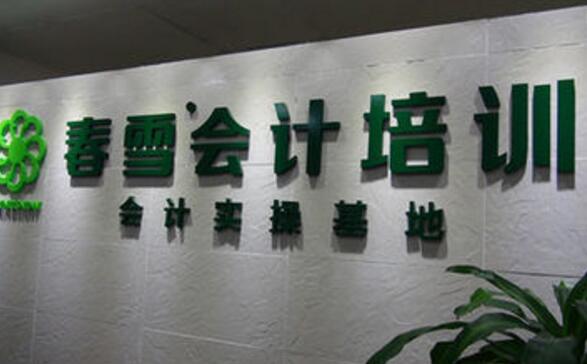 北京春雪会计公主坟校区