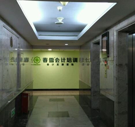 北京春雪会计上地校区