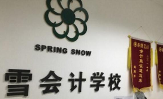 北京春雪会计房山校区