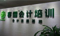 北京春雪会计教你怎样合理削减企业成本