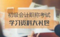 北京春雪会计带着初会经典考题来啦!