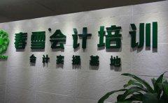 北京春雪会计培训学校怎么样?